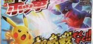 'CoroCoro' Reveals New Pokken Fighters, Distributions, Preliminary Volcanion Movie Details