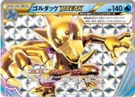 Golduck Break Breakpoint