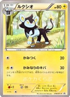Luxio Breakpoint