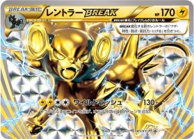 Luxray BREAK Breakpoint