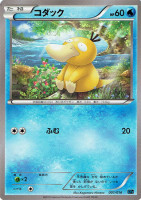Psyduck Breakpoint