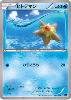Staryu BREAKpoint