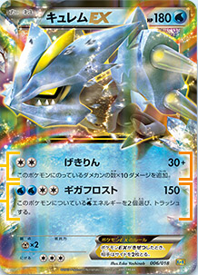 Kyurem-EX from BW9 Megalo-Cannon