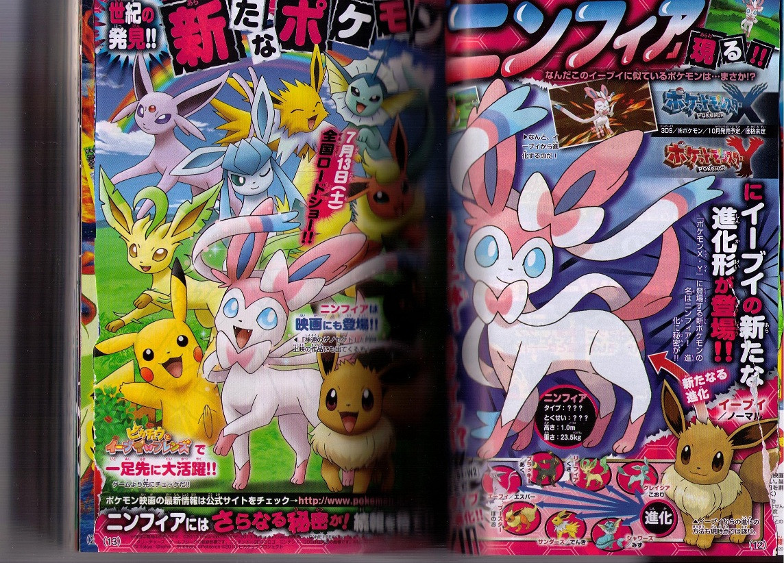 Corocoro Cover Reveals Silhouetted Eeveelution Ninfia Mewtwo In