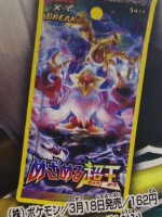 Awakening Of Psychic Kings Booster Pack XY10