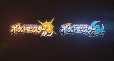 Pokemon Sun Moon Japanese Logos