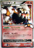 Heatran LV.X from DP5 visual book
