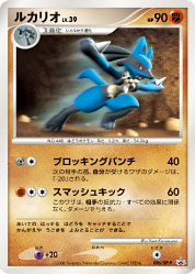 Lucario Pokemon Center Promo