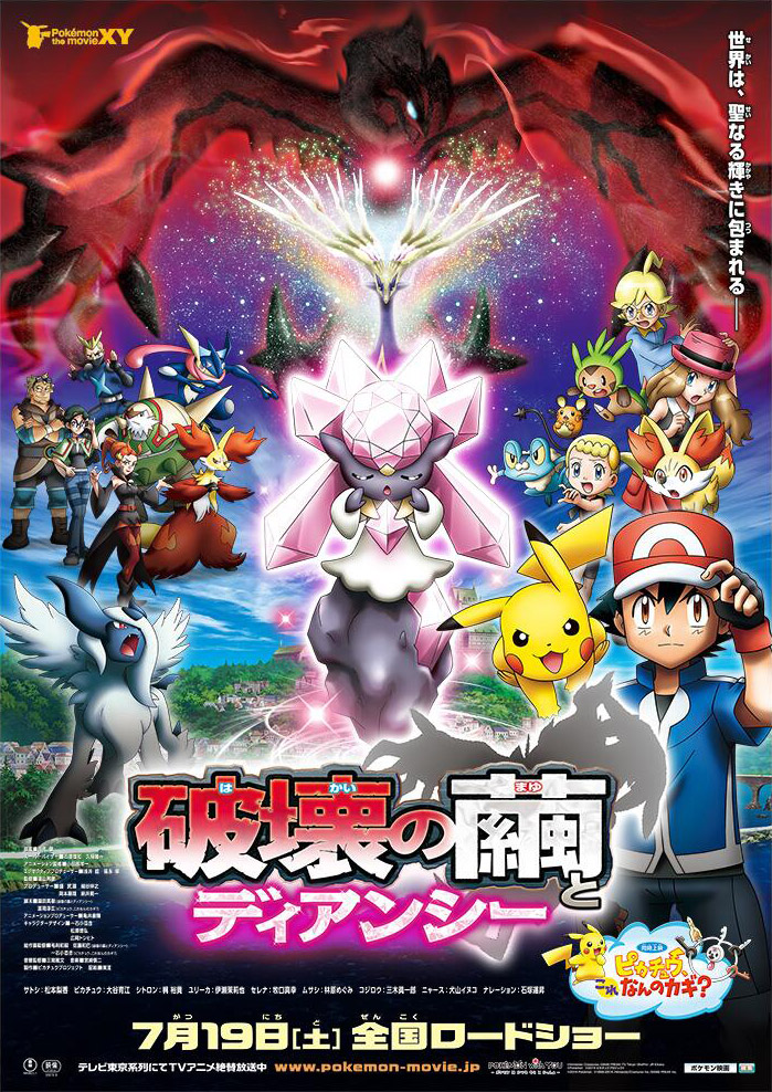 The Cocoon of Destruction and Diancie Poster