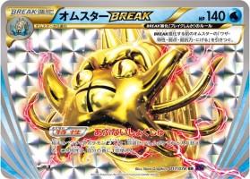 Omastar BREAK XY10