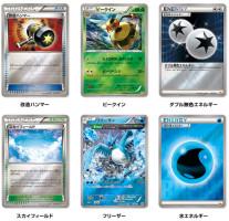 Premium Champion Set Reprints