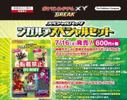 XY BREAK Special Pack Zygarde Special Set