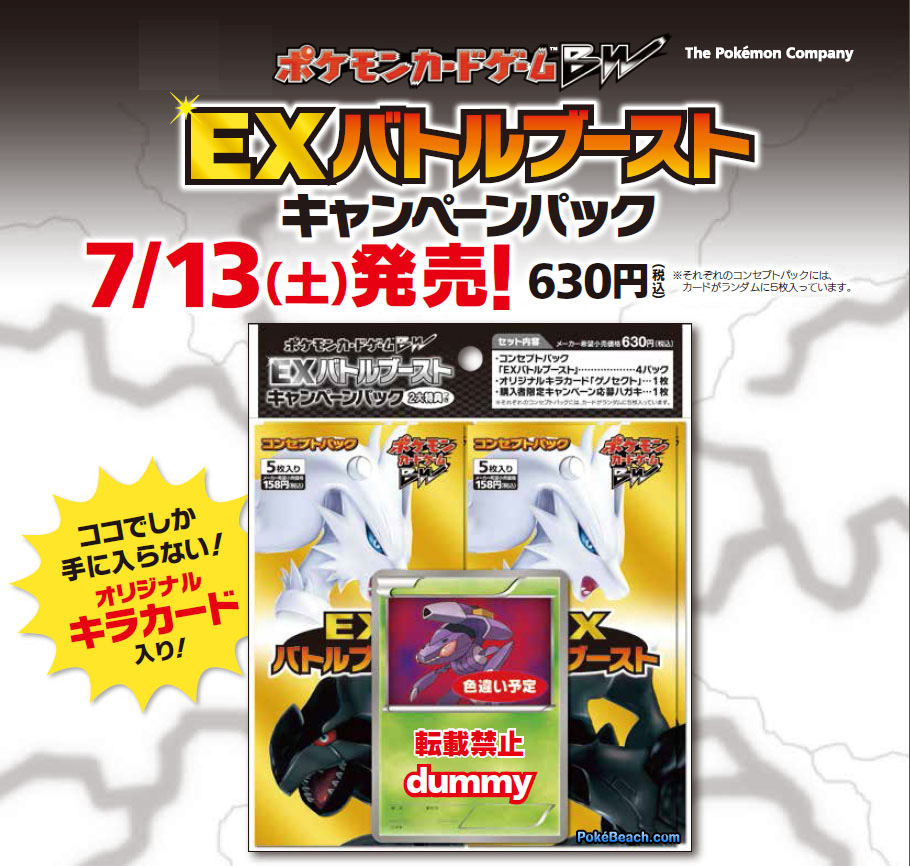 EX Battle Boost Blister Pack with Genesect Promo