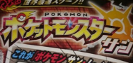 'CoroCoro' Teases 'Sun' and 'Moon' News in Next Issue