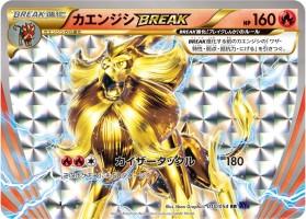 Pyroar BREAK XY11
