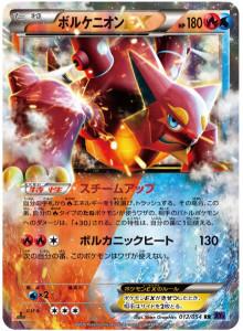 Volcanion EX XY11