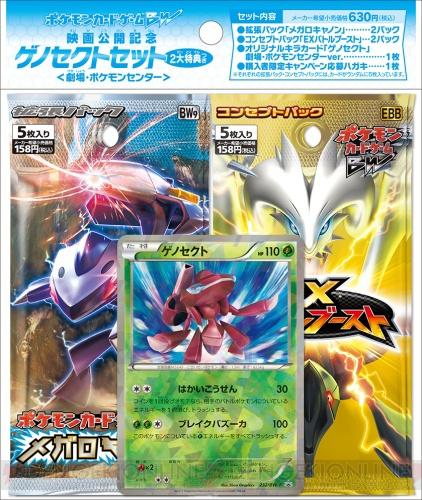 EX Battle Boost Genesect Blister Pack