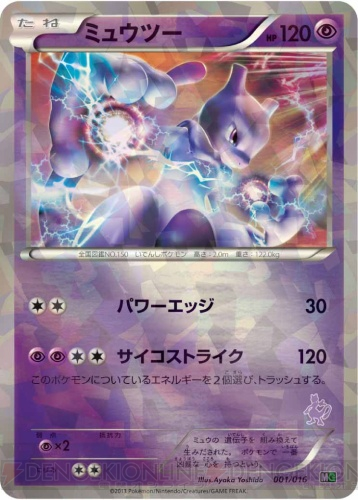 Mewtwo from EX Battle Boost's Mewtwo vs. Genesect Deck