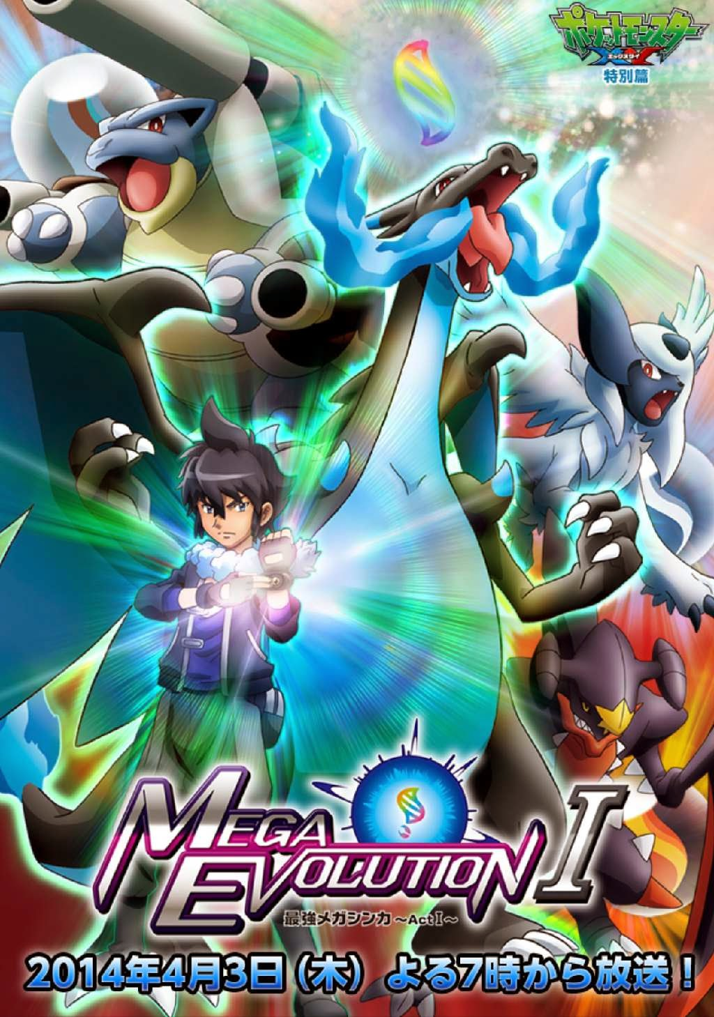 Pokemon Mega Evolution Special I
