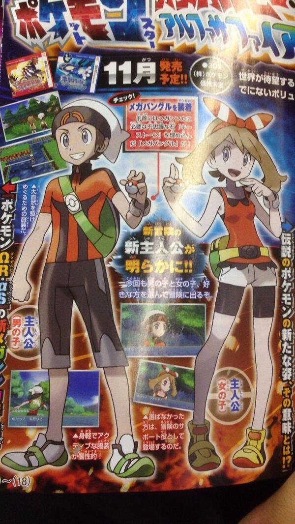 Omega Ruby and Alpha Sapphire in CoroCoro - Brendan and May