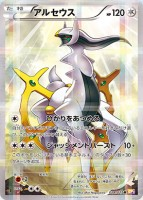 Arceus Shiny Collection