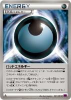 Bad Energy Bandit Ring
