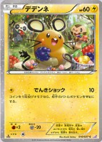 Dedenne Shiny Collection