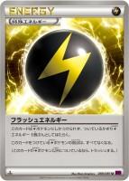 Flash Energy Bandit Ring
