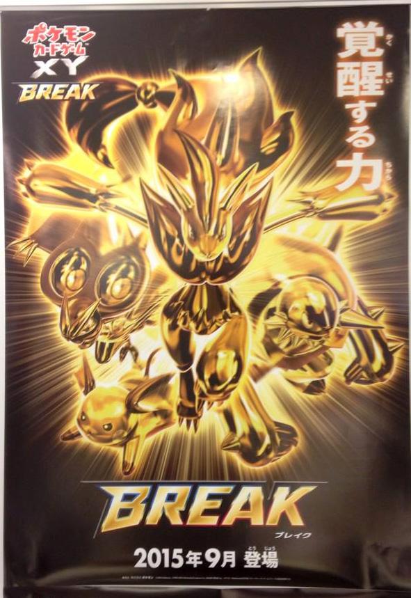 Pokémon Origins et mangas héros the crossover XY-Break-Poster