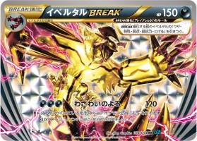 Yveltal BREAK XY11