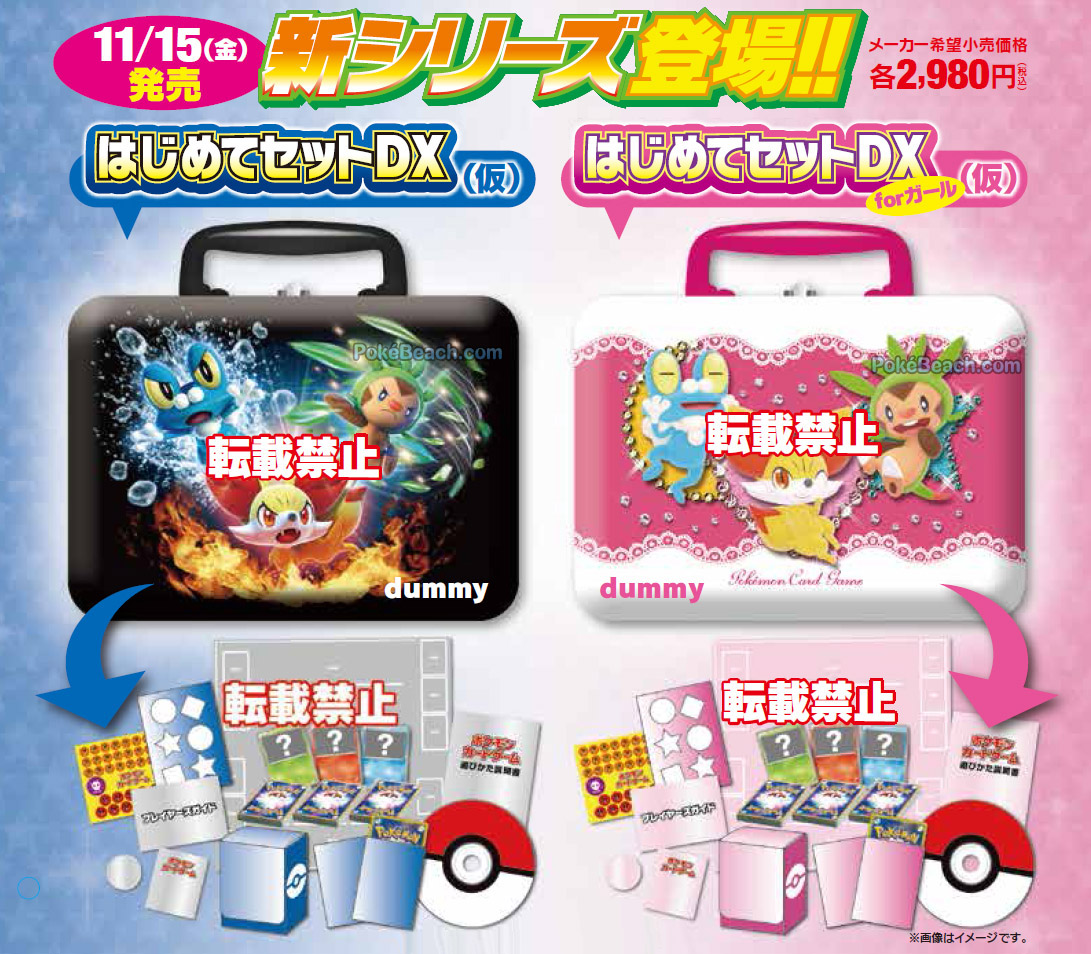 XY Beginnning Sets Deluxe