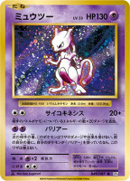 Mewtwo CP6