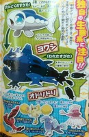 New Sun Moon Pokemon CoroCoro