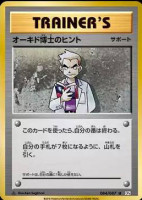 Professor Oak Evolutions