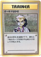 Professor Oak Japanese