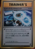 Blastoise Spirit Link Cp6