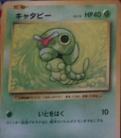 Caterpie Cp6