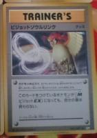 Pidgeot Spirit Link Cp6