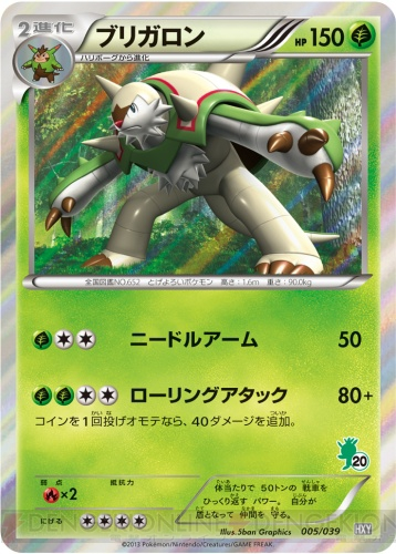 Chesnaught from XY Beginning Sets