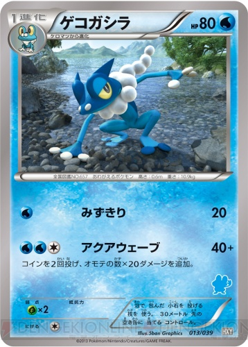 Frogadier from XY Beginning Sets