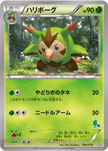 Quilladin from XY Beginning Sets