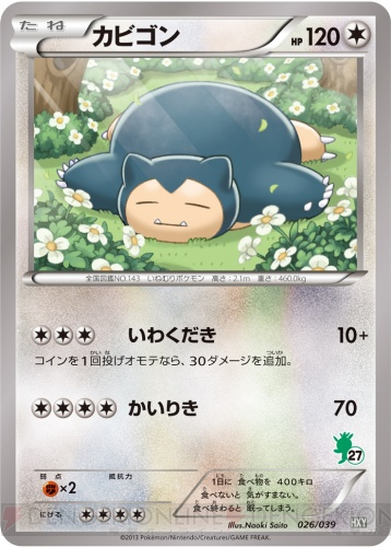 Snorlax from XY Beginning Sets