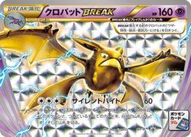 Crobat Break Promo