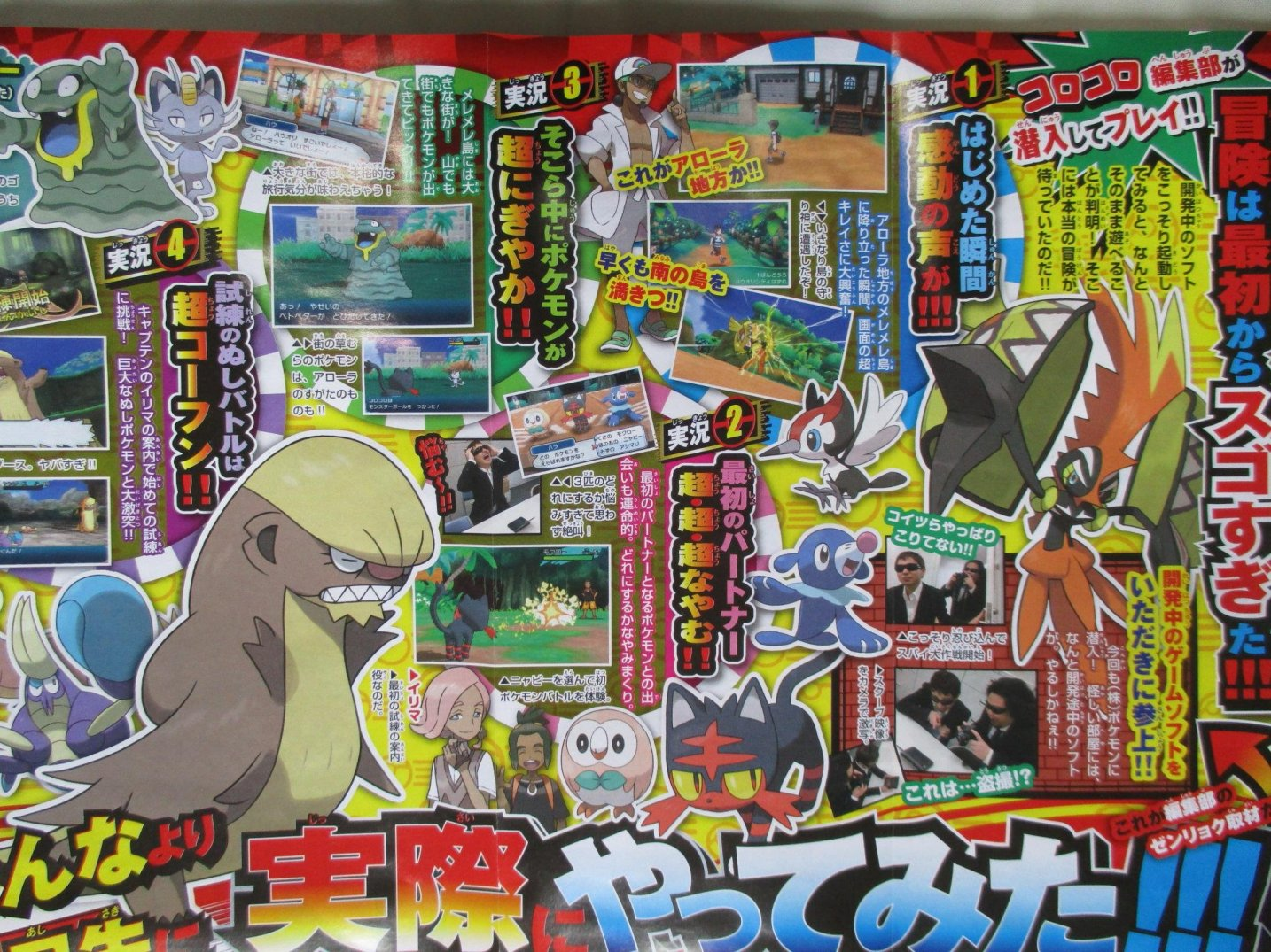 [JEUX VIDEO] Pokémon : Attrapez-les Tous!! (Nintendo) - Page 5 Ilimia-Trial-Captain-CoroCoro
