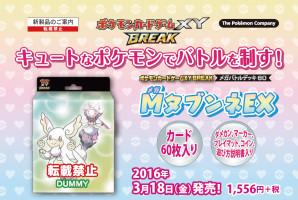 Break Mega Battle Deck 60 M Audino EX