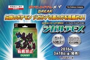 Break Perfect Battle Deck 60 Zygarde EX
