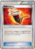 Fighting Spirit Belt XY9