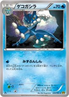 Frogadier XY9