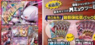 M Mewtwo-EX Blister Pack in Japan Next Month