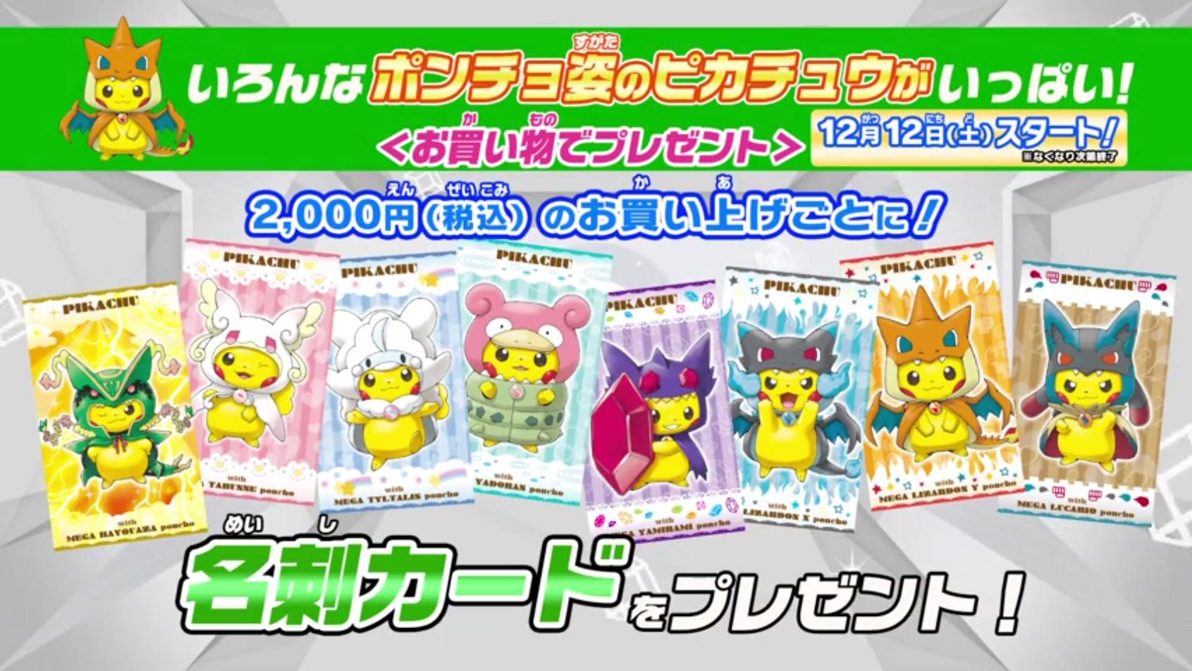 De nouvelles peluches pikachu bient t disponibles - Tenefix evolution ...
